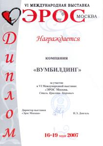 award_eros2007_th